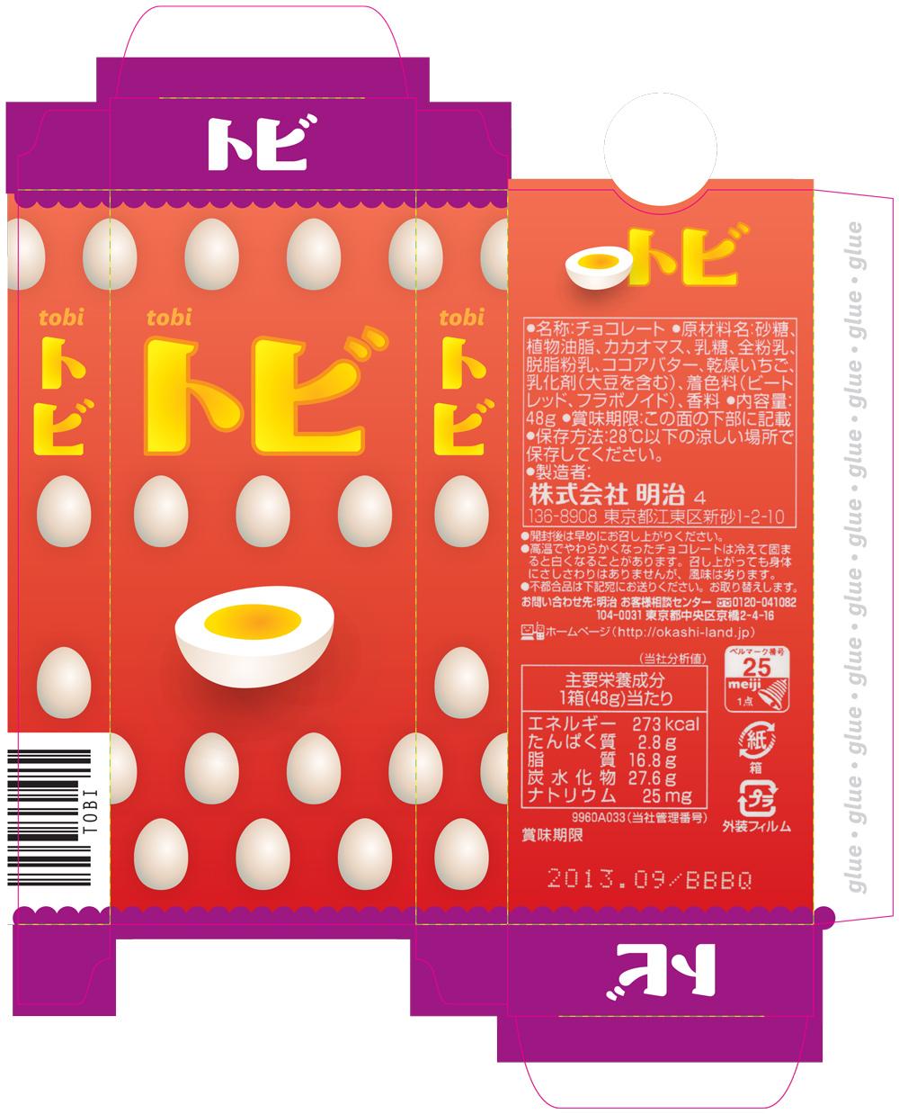 トビ chocolate packaging dieline